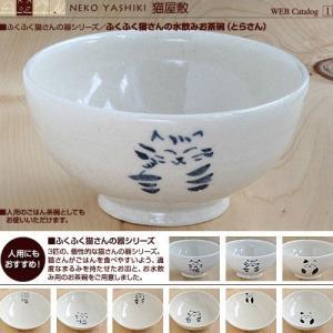 ふくふく猫さんの器シリーズ/ふくふく猫さんの水飲みお茶碗(とらさん)|nekoyashiki-shop
