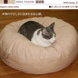 オーガニックコットン・ふくまるベッド<茶>(約4ヵ月後の発送)|nekoyashiki-shop