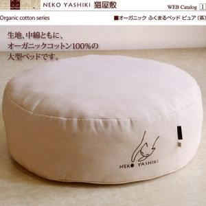 オーガニックコットン・ふくまるベッド ピュア<茶>(約4ヵ月後の発送)|nekoyashiki-shop