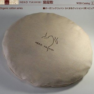 オーガニックコットン・ふくまるクッション ピュア<茶>(約4ヵ月後の発送)|nekoyashiki-shop