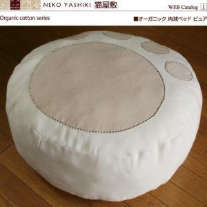 オーガニックコットン・肉球ベッド ピュア(約4ヵ月後の発送)|nekoyashiki-shop