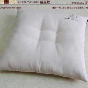オーガニックコットン・猫さんのざぶとん ピュア<茶>(約4ヵ月後の発送)|nekoyashiki-shop
