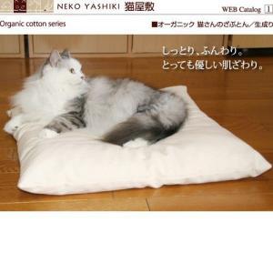 オーガニックコットン・猫さんのざぶとん ピュア<生成り>(約4ヵ月後の発送)|nekoyashiki-shop