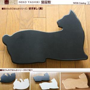 猫さんのごはん台/おすまし(黒) nekoyashiki-shop