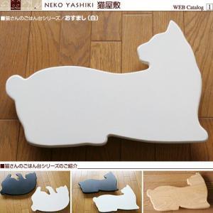 猫さんのごはん台/おすまし(白) nekoyashiki-shop