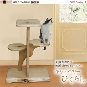 小さいキャットツリーひぐらし 支柱1本タイプ|nekoyashiki-shop