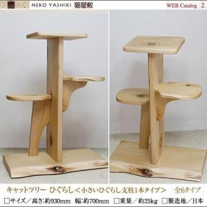 小さいキャットツリーひぐらし 支柱1本タイプ nekoyashiki-shop 02