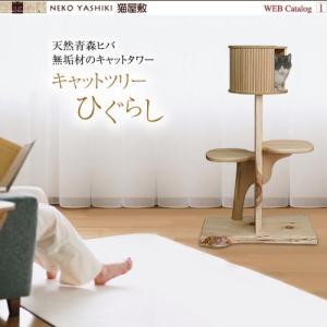 小さいキャットツリーひぐらし 支柱1本 ハウス付きタイプ|nekoyashiki-shop