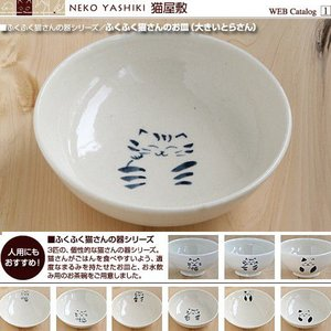 ふくふく猫さんの器シリーズ/ふくふく猫さんのお皿(大きいとらさん)|nekoyashiki-shop