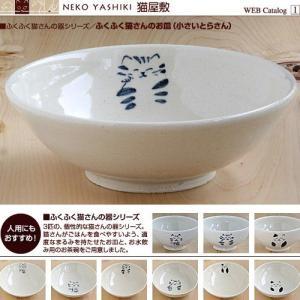 ふくふく猫さんの器シリーズ/ふくふく猫さんのお皿(小さいとらさん)|nekoyashiki-shop