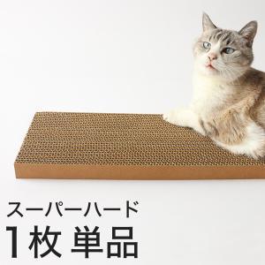 爪とぎ 猫 がりがりブロック つめとぎ ダンボール スーパーハード 1枚単品|nekozuki