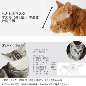 爪切り補助具 もふもふマスク 猫 マスク|nekozuki|19