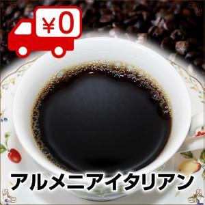 アルメニアイタリアン 200g【自家焙煎コーヒー専門店 ネルソンコーヒー】|nelson