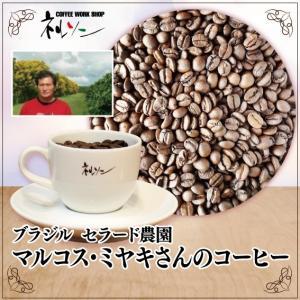 マルコス・ミヤキ 200g【自家焙煎コーヒー専門店 ネルソンコーヒー】|nelson