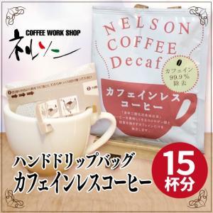 ハンドドリップバッグカフェインレス【15杯分】自家焙煎コーヒー専門店【ネルソンコーヒー】オリジナルハンドドリップバッグ|nelson