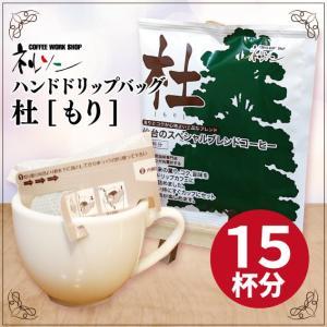 ハンドドリップバッグ杜[もり]【15杯分】自家焙煎コーヒー専門店【ネルソンコーヒー】オリジナルハンドドリップバッグ|nelson