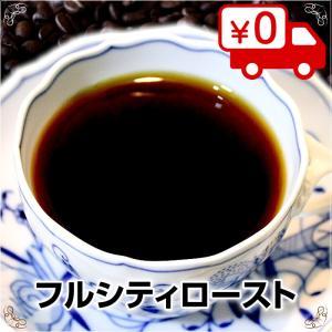 フルシティ―ロースト 200g【自家焙煎コーヒー専門店 ネルソンコーヒー】オリジナルブレンド|nelson
