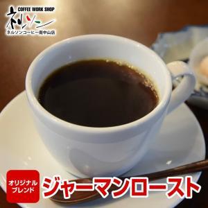 ジャーマンロースト 200g【自家焙煎コーヒー専門店 ネルソンコーヒー】オリジナルブレンド|nelson