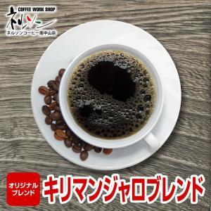キリマンジャロブレンド 200g【自家焙煎コーヒー専門店 ネルソンコーヒー】オリジナルブレンド|nelson
