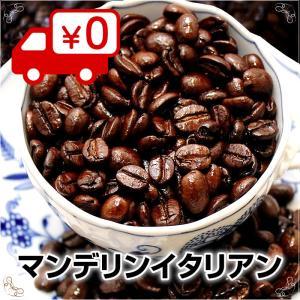 マンデリンイタリアン 200g 【自家焙煎コーヒー専門店 ネルソンコーヒー】|nelson
