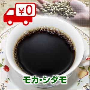 モカシダモ 200g【自家焙煎コーヒー専門店 ネルソンコーヒー】|nelson