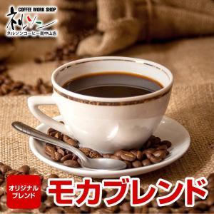 モカブレンド 200g【自家焙煎コーヒー専門店 ネルソンコーヒー】オリジナルブレンド|nelson