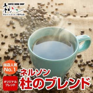 ネルソン杜のブレンド 200g【自家焙煎コーヒー専門店 ネルソンコーヒー】オリジナルブレンド|nelson