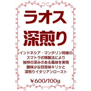 ラオス深煎り【スマトラ式精製】