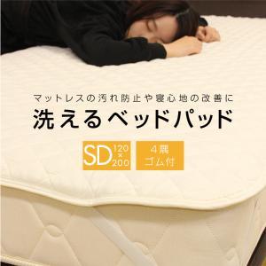 ベッドパッド セミダブル 120X200 120 200 ベッドパット ベットパッド ベットパット 洗える 洗濯できる 280-2 nemunabi