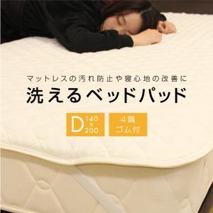 ベッドパッド ダブル 140X200 140 200 ベッドパット ベットパッド ベットパット 洗える 洗濯できる 280-3 nemunabi
