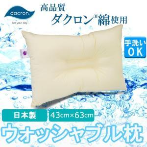 枕 まくら 洗える 洗える枕 洗えるまくら 日本製 43×63 ダクロン ウォッシャブル枕 ウオッシャブル枕 丸洗い 肩こり 安眠枕 快眠枕 14-002|nemunabi