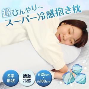 抱き枕 ひんやり 冷感 抱きまくら だきまくら 冷感抱き枕 ひんやり枕 ひんやり抱き枕 妊娠中 妊婦 クール 冷たい 夏用 S字|nemunabi