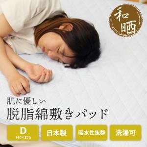 敷きパッド ダブル 和晒し ガーゼ 綿 綿100% 日本製 洗える 敷パッド 敷きパット 敷パット ベッドパッド 生成り 無添加 ブルー ピンク 140X205 314410 nemunabi