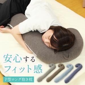 抱き枕 洗える 枕 まくら マクラ だきまくら 抱きまくら  横向き寝 ロングサイズ 妊婦 妊娠中 女性 男性 横向き 横 カバー 付き P型 ブラウン グレー D2120-115|nemunabi