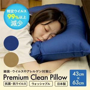 枕 まくら 抗菌 抗ウイルス 洗える 日本製 ウイルス アレルギー 肩こり 首痛 快眠 安眠 安眠枕 柔らかめ KV-43-WM|nemunabi