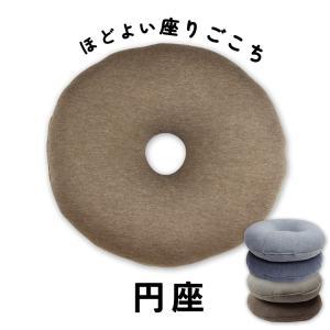 クッション 円座  円座クッション ドーナツ型クッション ドーナツクッション 円型 丸型 腰痛 痔 産後 低反発クッション D2120-38R|nemunabi