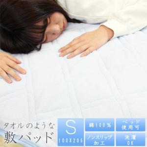 敷きパッド シングル パイル タオル タオル地 綿 綿100% 洗える 置くだけ 敷パット 敷パッド 敷きパット コットン ベッドパット ベッドパッド 夏 DSK670N-19|nemunabi