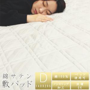 敷きパッド ダブル 綿 サテン 綿100% 洗える 置くだけ 敷パット 敷パッド 敷きパット コットン ベッドパット ベッドパッド グレー ブルー DSK640N-198|nemunabi