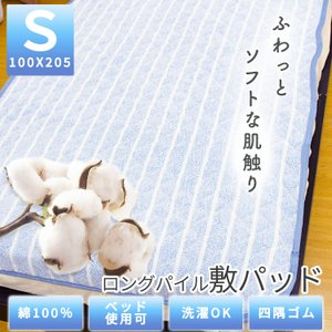 敷きパッド シングル パイル タオル タオル地 綿 綿100% 洗える 敷パット 敷パッド 敷きパット コットン ベッドパット ベッドパッド 夏 D800-19 nemunabi