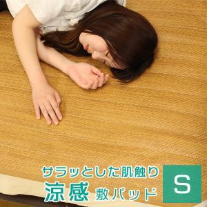 敷きパッド シングル 夏 夏用 ひんやり 涼感 敷きパット 敷パッド ベッドパット ベッドパッド 冷感 涼しい D850-19 nemunabi