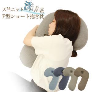 抱き枕 洗える 枕 まくら マクラ だきまくら 抱きまくら  ショート 横向き寝  妊婦 妊娠中 女性 男性 横向き 横 カバー 付き P型 ブラウン グレー D2120-57|nemunabi