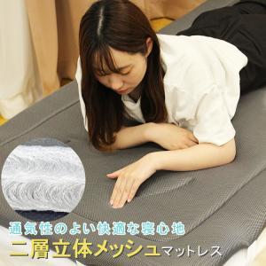マットレス シングル メッシュマットレス パッド トッパー 通気性 洗える 蒸れにくい 体圧分散 薄型 オールシーズン 快適 おすすめ グレー|nemunabi