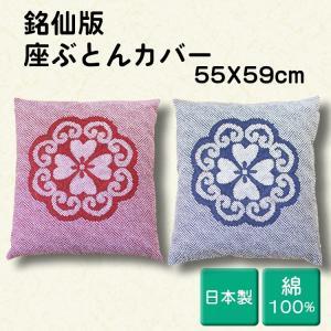 座布団カバー 座ぶとんカバー ざぶとんカバー 日本製 しぼり 綿100% 55 59 銘仙判 和柄 和風 和室 おしゃれ|nemunabi