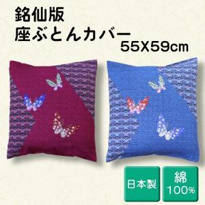 座布団カバー 座ぶとんカバー 日本製 蝶々 綿100% 55 59 銘仙判 和柄 和風 和室|nemunabi