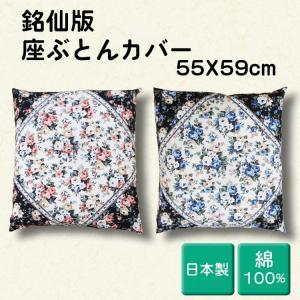座布団カバー 座ぶとんカバー ざぶとんカバー 日本製 フラワー 花柄 綿100% 55 59 銘仙判 和柄 和風 和室 おしゃれ|nemunabi