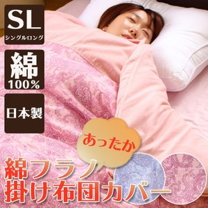 掛け布団カバー あったか 暖かい シングル フランネル フラノ 150X210 綿100% 日本製 ...