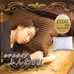 枕 まくら ホテル 洗える ホテル仕様 ホテル仕様枕 洗える枕 安眠 快眠枕 肩こり 首痛 柔らかい ふわふわ 43X63|nemunabi