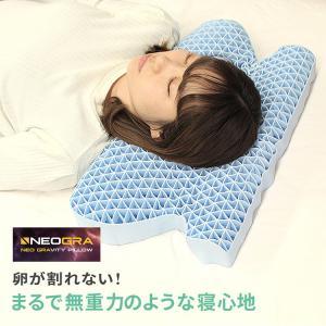 枕 まくら 無重力 ジェル 肩こり 首こり 首痛 首が痛い 解消 いびき いびき防止 肩 首 頸椎 横向き 横向き寝用 安眠枕 洗える 蒸れない NEO GRAVITY PILLOW|nemunabi
