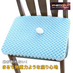 クッション 無重力 卵 割れない 椅子 腰痛 オフィス オフィス用 椅子用 イス 車 床 腰痛対策 腰 デスクワーク 在宅ワーク 洗える|nemunabi