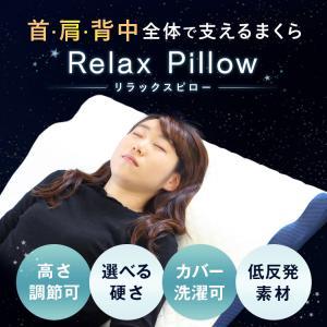 枕 まくら 肩こり 首こり 首痛 解消 対策 頸椎 背中 高さ調整 高さ調節 低反発 快眠枕 安眠 いびき 頸椎サポート枕 予約商品